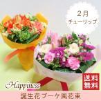 2月誕生花ブーケ風花束「Happiness」 誕生日 花 プレゼント ギフト お祝い 送別 2月誕生花 ピンク オレンジ チューリップ 春の花