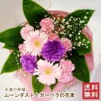 紫のカーネーション、ムーンダストを使った、落ち着きのあるピンク・紫系の花束です。カスミ草が華やかな雰...