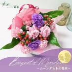 花束「ムーンダストの花束」 送料無料 ギフト プレゼント 花 紫 カーネーション 誕生日 お祝い 母の日 父の日 敬老の日