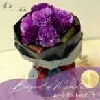 花束「ムーンダストのブーケ」 誕生日 お祝い 母の日 父の日 敬老の日 送別 退職 花 ギフト プレゼント 紫 カーネーション