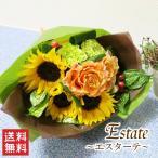 ヒマワリの花束 「エスターテ〜Estate〜」 誕生日 花 ギフト プレゼント お祝い 送別 父の日 お中元 夏の贈り物 ひまわり 向日葵