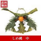 和風しめ縄「中」 送料無料 お正月飾り しめ縄飾り 注連縄 しめ飾り 玄関用 飾り花 正月飾り