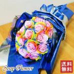 ソープフラワー レインボー「デラックス」 送料無料 プレゼント 花 石鹸 誕生日 お祝い 記念日 母の日 父の日 敬老の日 バラの花束 枯れない花