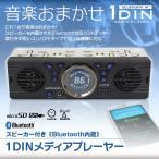 メディアプレーヤー Bluetooth ブルートゥース 1DIN デッキ スピーカー 車載 軽トラ 農機 音楽 プレーヤー FM ラジオ AUX USB microSD スロット RCA 出力 12V