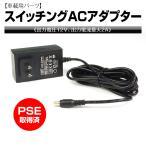 定形外送料無料 ACアダプター DC ACスイッチング 12V/2A PSE取得 小型高性能 内径2.1mm 外径5.5mm