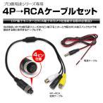 定形外送料無料 4ピン RCAケーブル 接続ケーブル RCA端子 4P 変換ケーブル バックカメラ バックモニター