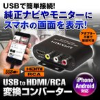 USB to HDMI RCA コンバーター iPhone スマートフォン Android HDMI RCA 変換 純正ナビ接続 アンドロイド アイフォン Air Play ミラーリング