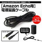 メール便送料無料 Amazon Echo/Amazon Echo Plu用 延長ケーブル 延長コード 3m AC電源延長ケーブル スマートスピーカー アマゾンエコー
