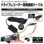 ドライブレコーダー 常時電源ケーブル L字 miniUSB 電源コード 常時監視 電圧監視機能付 2A/5V出力 ドラレコレーダー ゆうパケット3