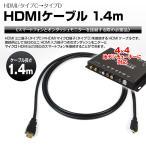メール便送料無料 HDMIケーブル HDMI変換コード 1.4m ミニ端子⇔マイクロ端子 mini micro変換 タイプC タイプD 車載用雑貨