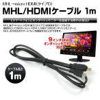 メール便送料無料 MHL端子 micro HDMI端子 タイプD ケーブル 1m スマートフォン スマホ モニター