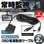 ドライブレコーダー用 電源ケーブル OBD接続 電源 スイッチ ACC 常時電源切り替え可能 24時間駐車監視 過電流電圧保護 5V GPS対応 2A ゆうパケット3