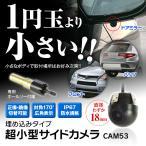 バックカメラ 超小型 車載用 正像 鏡像 直径21mm 埋め込みタイプ 広視野 高画質 CMOSセンサー