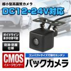 バックカメラ 12V 24V対応 小型 車載カメラ CMOS 高画質 IP67 防滴 防塵 170度広角 ガイドライン 広角レンズ