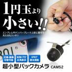 バックカメラ 後付け 超小型 小型カメラ 正像 鏡像 リアカメラ フロントカメラ 広角170° 防水IP67 RCA接続 バック連動 DC12V