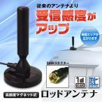 アンテナ 車載 高感度 ロッド アンテナ マグネット式 地デジ テレビ受信用 DAN03