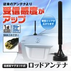アンテナ ロッド アンテナ 車載 高感度 地デジ テレビ受信用 マグネット式 DAN04