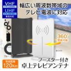 室内アンテナ 屋内アンテナ ブースター内蔵 地デジアンテナ 卓上 TVアンテナ F型 地デジ UHF VHF 受信範囲120Km USB式
