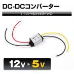 ★定形外送料無料 DCDC コンバーター 12V → 5V バイク 電圧 変換 変圧 DC-DC デコデコ