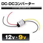 ★定形外送料無料 DCDC コンバーター 12V → 9V バイク 電圧 変換 変圧 DC-DC デコデコ