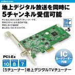 地デジチューナー フルセグ 地デジ PCI-Express チューナー パソコン デスクトップ ICカードリーダー TS抜き DTV02-5T-P ゆうパケット2