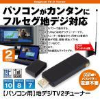 �ϥǥ����塼�ʡ� �ƥ�ӥ��塼�ʡ� �ե륻�� 2���塼�ʡ� 2���� Ͽ�� USB �ѥ����� �Ρ��ȥѥ����� PC B-CAS EPG DTV03-2TU �椦�ѥ��å�2