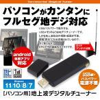 地デジチューナー テレビチューナー フルセグ 2チューナー 2番組 裏録画 USB パソコン B-CAS EPG DTV03-2TU ゆうパケット2