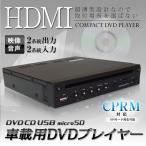 DVDプレーヤー DVDプレイヤー ハーフDIN 1/2DIN 車載用 CPRM対応 USB SDカードスロット搭載 外部AV入力対応 薄型簡単設置 リージョンフリー