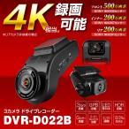 ドライブレコーダー 4K 3カメラ同時録画可能 前後 高画質 UltraHD FHD FullHD HD 800万画素 リアカメラ