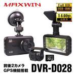 ドライブレコーダー 前後 カメラ 1080P フルHD 高画質 microSDカード付 夜間撮影 IPS液晶画面 広角対応 車内 駐車監視