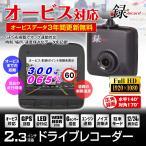 ショッピングドライブレコーダー ドライブレコーダー ドラレコ フルHD Full HD 小型 2.3インチ液晶 常時録画 衝撃録画 12V 24V GPS マップ連動 LED信号対応 エンジン連動