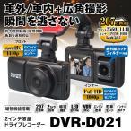 ドライブレコーダー 前後 IMX307 2K 2カメラ 車内 1440P FullHD LED信号 SONYセンサー DVR-D021