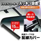 メール便送料無料 配線カバー ドライブレコーダー ミラーモニター 配線を隠すカバー 配線もスッキリ ETC リアカメラ フロントガラス フロントカメラ