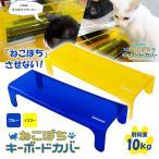 キーボードカバー パソコン キーボード カバー ネコ 猫 ねこぽち 透明 アクリル BEH-03