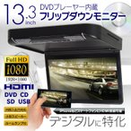 フリップダウンモニター DVD内蔵 13.3インチ DVDプレーヤー フルHD 高画質液晶 HDMI対応 DVD CD SD USB 外部入力 出力 iPhone 充電 1080p RCA