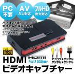 HDMIビデオキャプチャー ゲームキャプチャー 家庭用ゲーム機 PCレス  録画 ゲーム録画 変換 HDMI パススルー 高画質 USB2.0 PS3 PS4 Xbox360 XboxOne WiiU