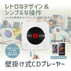 CDプレーヤー 壁掛け式 ステレオ コンパクト レトロ リモコン付き ブルートゥース内蔵 Bluetooth4.2 USBメモリ AUX入出 3.5mm ミニプラグ スピーカー