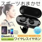 定形外送料無料 Bluetooth イヤホン タッチ型 ワイヤレス イヤホン 左右分離型 片耳 両耳 小型 スポーツ 高音質 ハンズフリー マイク内蔵 IPX5