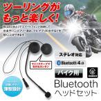 バイク ヘッドセット Bluetooth ヘルメット ヘッドホン ハンズフリー 通話 マジックテープ インカム ワイヤレス 高音質 マイク ゆうパケット3