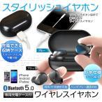 Bluetooth イヤホン ワイヤレスイヤホン Bluetooth5.0 自動ペアリング 両耳 左右分離型 タッチ操作 iPhone Android