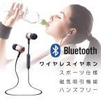 送料無料 Bluetoothイヤホン スポーツ ヘッドセット 防汗 防滴 カナル型 高遮音性 ハンズフリー通話 磁気吸引機能付き ゆうパケット3