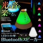Bluetooth スピーカー LED ライト 高音質 イルミネーション 照明 レインボー カラー オーディオ iPhone iPhone8 iphon7 6Plus Android おしゃれ