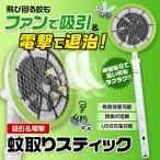 蚊取りスティック 電撃殺虫器 タタキ型 無煙 電気蚊取り USB充電式  ファンで吸い込み 吸引&電撃で退治!