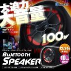 スピーカー Bluetooth 画像