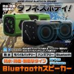 ショッピングbluetooth Bluetoothスピーカー ワイヤレス 無線 ハンズフリー 重低音 モバイルバッテリー 3600mAh 充電 NFC 様々なアプリ対応 外部入力 AUX