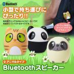 定形外送料無料 Bluetooth スピーカー 小型 アニマル 動物 ネコ 猫 イヌ 犬 パンダ iPhone Android かわいい ストラップ