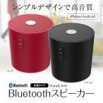 Bluetoothスピーカー Bluetooth2.1 小型 ワイヤレス USBスピーカー iPhone6/7 スマートフォン Android ポータブルスピーカー マイク搭載 ハンズフリーフォン
