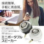 定形外送料無料 スピーカー ミニ ポータブルスピーカー コンパクト 高音質 オーディオ 3.5mm プラグ イヤフォン ピンジャック iPhone android スマートフォン