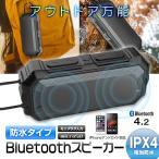 防水スピーカー Bluetooth 4.2 IPX4 防水 マイク内蔵 重低音 ポータブル アウトドア 高音質 USB microSD AUX