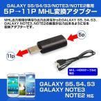 MHL変換アダプター ギャラクシー S5 S4 S3 ギャラクシー ノート3 ノート2 GALAXY NOTE3 NOTE2 専用